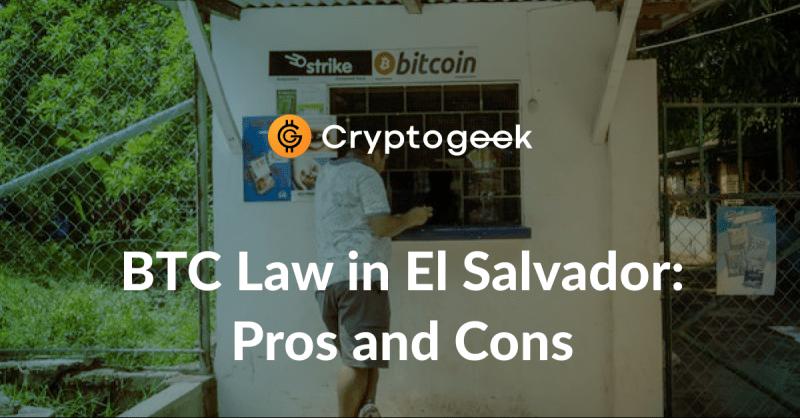 エルサルバドルのビットコイン法の長所と短所は何ですか?